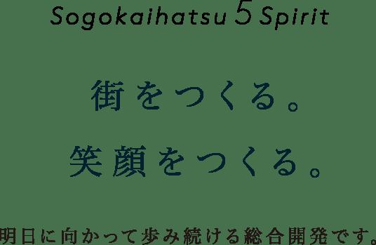 Sogokaihatsu 5Spirit 街をつくる。笑顔をつくる。明日に向かって歩み続ける総合開発です。