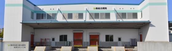 産業リネン工場